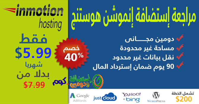 انموشن هوستنج inmotion Hosting