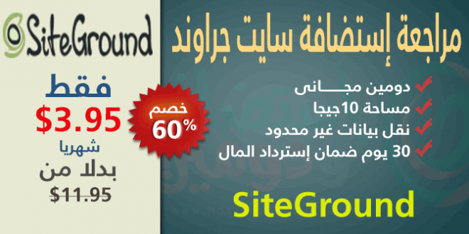استضافة سايت جرواند siteground