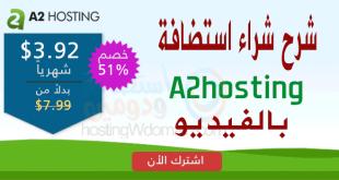 شرح شراء استضافة a2hosting