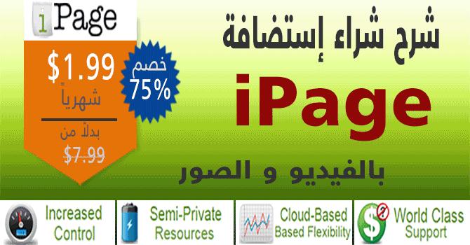 استضافة ipage
