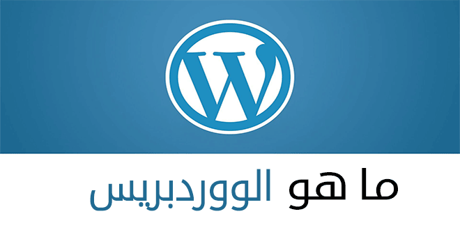 ما هو wordpress